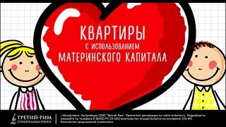 """Квартиры в жр """"Гармония"""" с использованием материнского капитала. Третий Рим, Ставропольский край"""