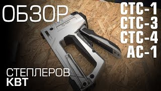 СТС staple guns' review