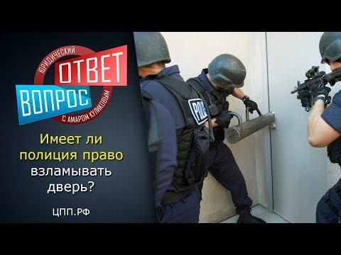 Частная собственность - Имеет ли право полиция взламывать дверь?