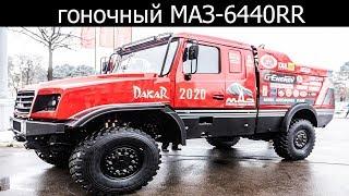 Гоночный грузовик МАЗ-6440RR для Dakar 2020 с капотной компоновкой