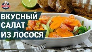 Вкусный и легкий салат из лосося, сельдерея и моркови за 2 минуты   Вкусные салаты