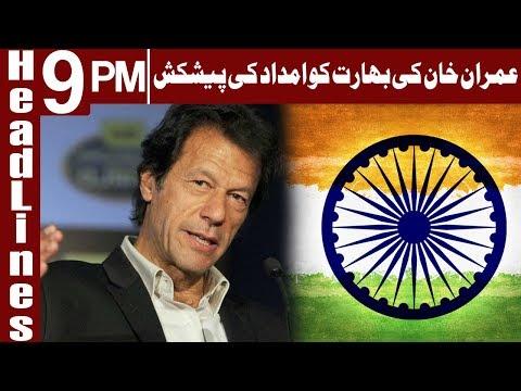 Imran Khan Ki India Ko Amdad Ki Paishkash   Headline 9 PM   23 August 2018   Express News