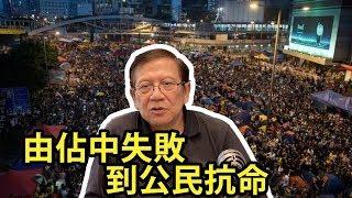 由佔中失敗的原因講起 〈蕭若元:理論蕭析〉2019-04-11