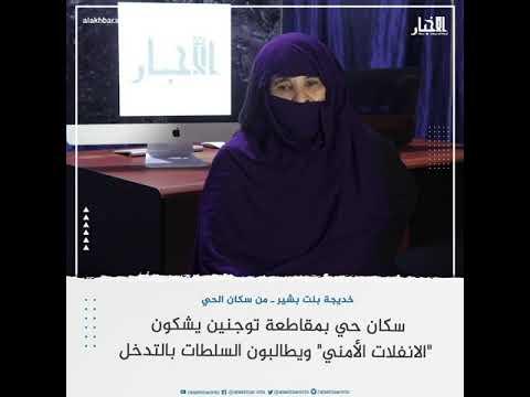 """سكان حي بمقاطعة توجنين يشكون """"الانفلات الأمني"""" ويطالبون السلطات بالتدخل"""