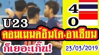 """ส่องคอมเมนต์ชาวอินโดและชาวอาเซียน""""ไทย4-0อินโดนิเซีย""""ใน U23ฟุตบอลชิงแชมป์เอเชีย"""