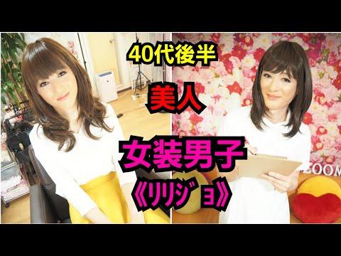 美人な40代女装子《リリジョ》がご来店☆Sweet Crossdresser     by変身サロンZOOM