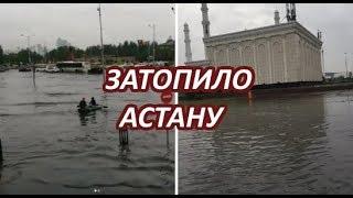 20.08.18 ЛИВНЕВЫЕ ДОЖДИ ЗАТОПИЛИ АСТАНУ!!!