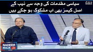 Siyasi muqadmaat ki waja se NAB ke asal cases bhi ab mashkook ho chuke hain | Nadeem Malik Live