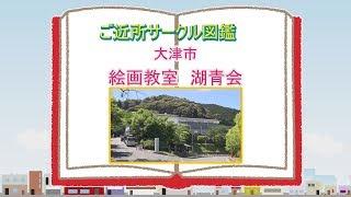 【ご近所サークル図鑑】絵画教室 湖青会