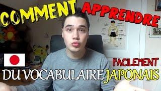 COMMENT APPRENDRE DU VOCABULAIRE DE JAPONAIS FACILEMENT ?
