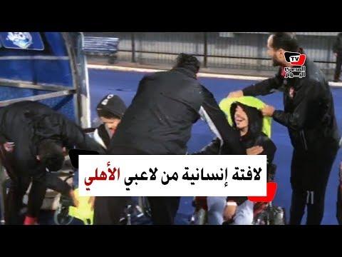 رد فعل وليد سليمان وعلي لطفي ومؤمن مع ذوي الاحتياجات أثناء الأمطار بمباراة الجونة