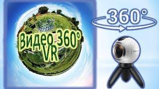 Панорамное видео 360 VR 4K. Тест камеры Samsung gear 360 2016. Интервальная съёмка (Time Lapse)