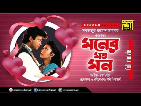 Moner Moto Mon | মনের মত মন | Amin Khan & Mohini | Bangla Full Movie