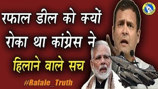 Is this Why Rahul Gandhi wants to prove Rafale a scam? | AKTK