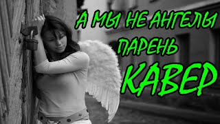 Алексей Понамарев, Агата кристи, БИ 2 - А мы не ангелы парень кавер на гитаре