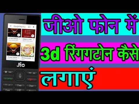 Jio phone me 3d ringtone kaise download karke set kare in hindi 2019