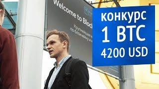 КАК Я ПЕРЕСТАЛ БОЯТЬСЯ БУДУЩЕГО И ПОЛЮБИЛ БЛОКЧЕЙН (Blockchain Life 2017)