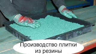 Производство резиновой плитки. Бизнес идея