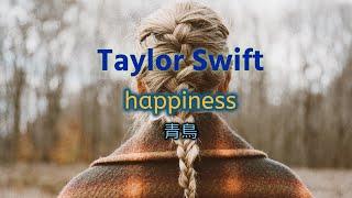 Taylor Swift - happiness 青鳥 lyrics 中英歌詞 中文翻譯