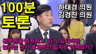 100분 토론 공무원을 늘린다고 경제가 활성화 되나? 하태경,김경진 의원의 발언