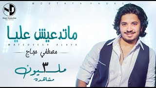 Moustafa Hagag - Mated3esh Alaya | مصطفي حجاج - ماتدعيش عليا