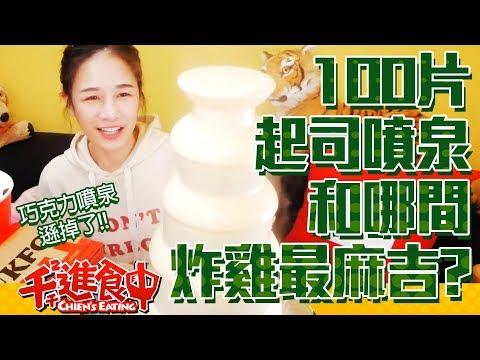 【千千進食中】100片起司噴泉跟什麼炸雞最麻吉?!!那些拍巧克力噴泉的youtuber們!!你們很棒!!!
