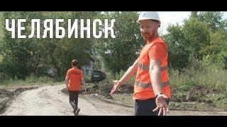 Отрезанный район. Челябинск