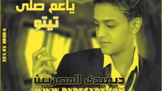 Asha3be.Com - مهرجان ياعم صلى - تيتو وبندق 2012