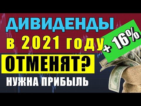 Дивиденды 2021 / Фондовый рынок, акции Магнит, ММК, НЛМК, Северсталь, МТС, Сургутнефтегаз, ЮниПро