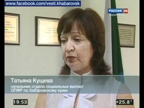 Вести-Хабаровск. Материнский капитал - на обучение