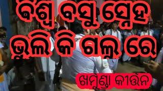 Biswa Basu Sneha Bhuli Ki Galu Re
