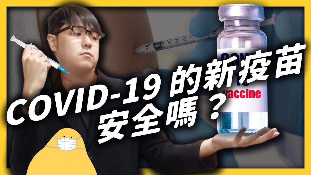 COVID-19 新疫苗試驗有效!但流感疫苗卻風波連連?接種疫苗之前,先來看看他們的風險!《 七七科學探索 》 EP 014|志祺七七