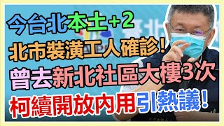 台北本土+2 柯文哲最新防疫說明