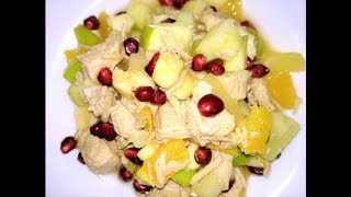 Салат из филе индейки с фруктами!