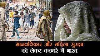मानवधिकार और महिला सुरक्षा पर उठे सवाल ने भारत की बढ़ाई चिंता