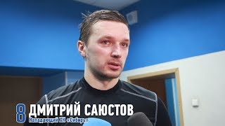Дмитрий Саюстов: «Нужно было перебороть себя»