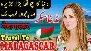 Travel to Madagascar |Full  Documentary and History About Madagascar In Urdu & Hindi| مڈغاسکر کی سیر