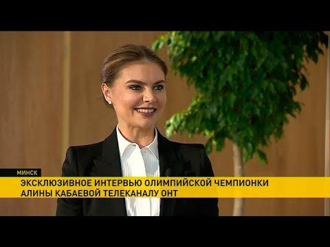 Эксклюзивное интервью Алины Кабаевой телеканалу ОНТ