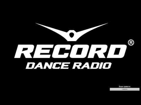 Прямая трансляция Radio Record. Передаем приветы и поздравления!