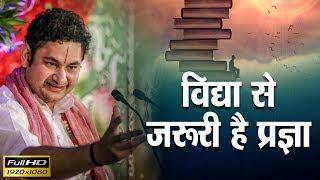 जानिए क्यों जरुरी है विद्या से प्रज्ञा || Shri Pundrik Goswami Ji Maharaj
