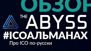 The ABYSS ICO — Убийца Steam? / Обзор ICO The ABYSS по-русски / #ICOАЛЬМАНАХ