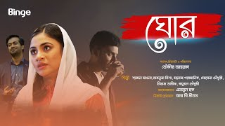 Ghor Bangla Web Series 2020