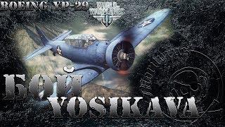 #worldofwarplanes.Boeing YP-29 . Убойный пепелац. Бой Yosikava .9 фрагов
