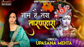 Naam Hai Tera Taran Hara Ka Tera Darhan Hoga |नाम है तेरा तारण हारा कब तेरा दर्शन होगा | Bhajan 2021 - Download this Video in MP3, M4A, WEBM, MP4, 3GP