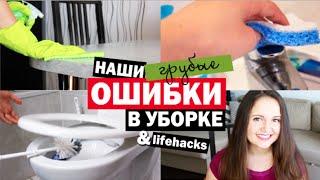 ОШИБКИ В УБОРКЕ ДОМА которые мы делаем + ЛАЙФХАКИ | Little Lily