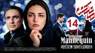 Serial Irani Mankan Part 14