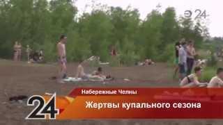 В Набережных Челнах в реке Мелекеска утонул семиклассник