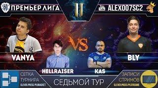 Премьер-Лига, Тур 7: Vanya - Bly, HellraiseR - Kas   Лучшие игроки в StarCraft II