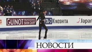 Российские фигуристы начали Чемпионат мира в Японии с рекордов.