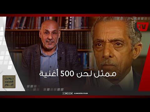 حواديت المصري اليوم | حكاية ممثل شهير في الأصل ملحن كبير